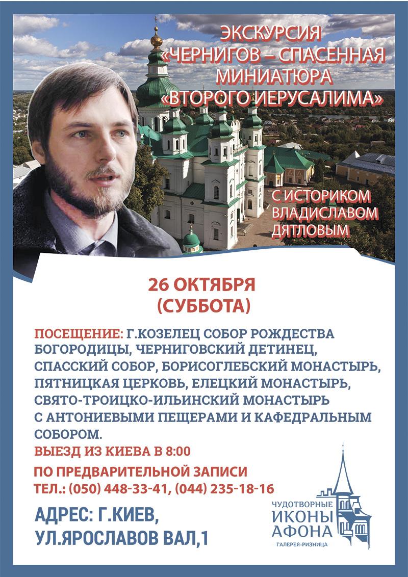 Экскурсия Чернигов Киев. Спасенная миниатюра второго Иерусалима