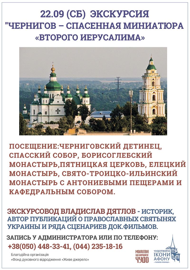 Экскурсия Чернигов Второй Иерусалим Спасенная миниатюра. Бесплатная экскурсия в сентябре.