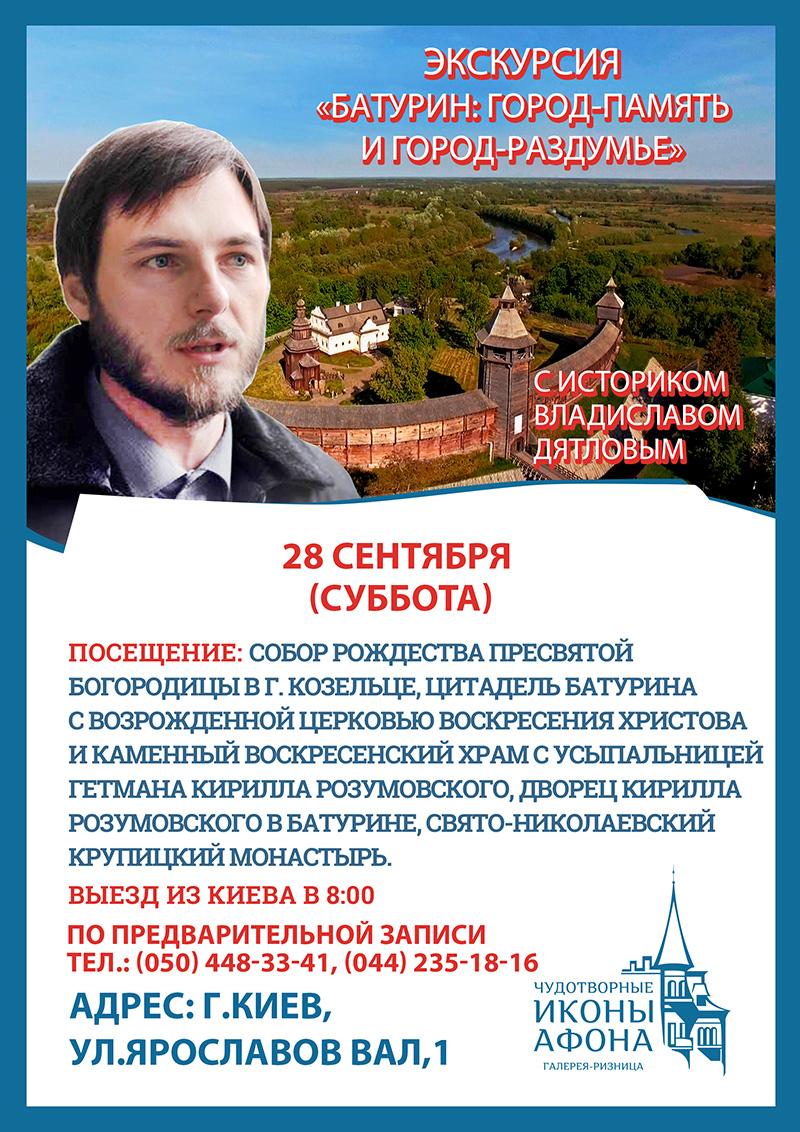 Батурин экскурсия сентябрь 2019. Исторические памятники