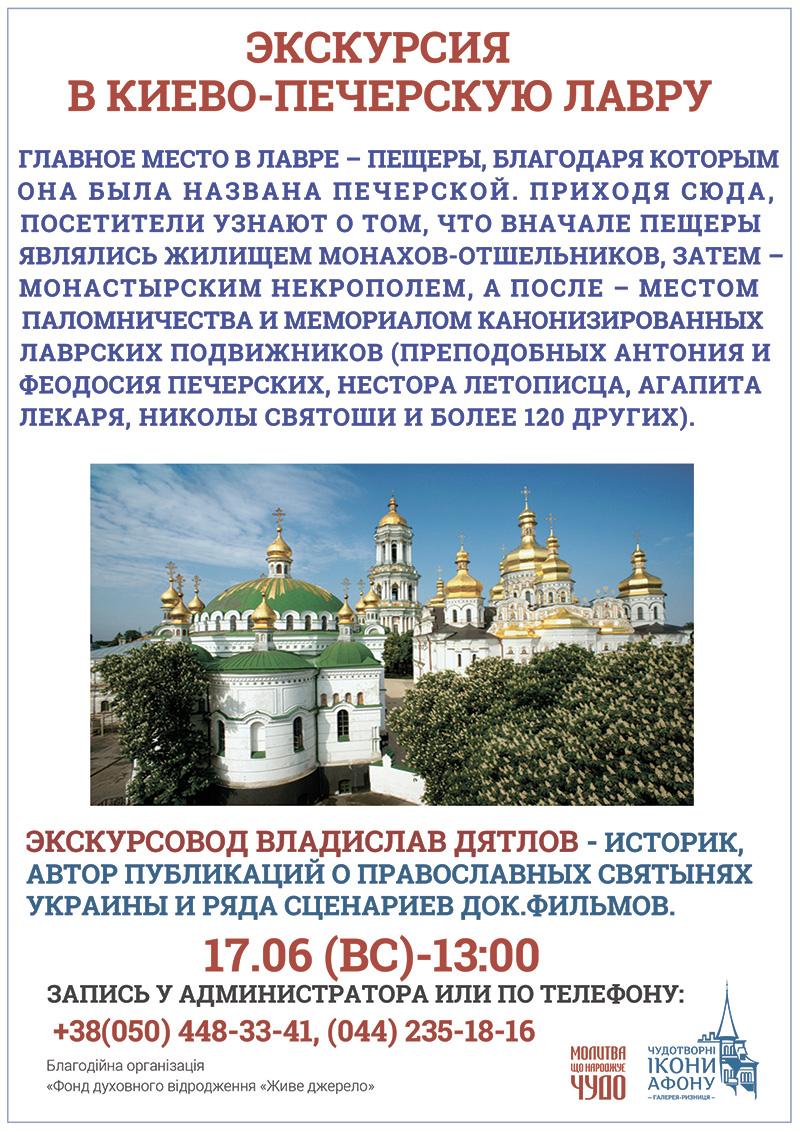 Киев бесплатная экскурсия в Лавру в июне
