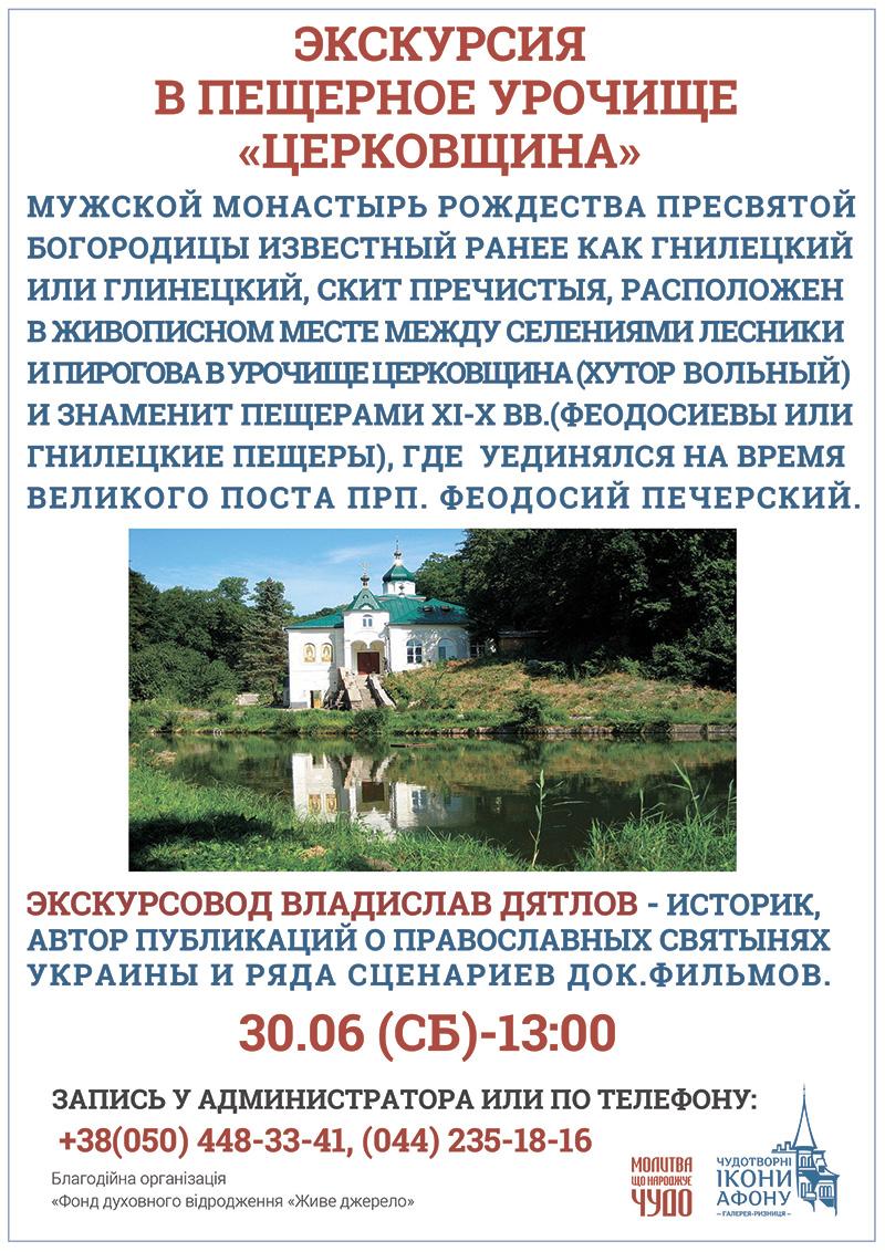Киев бесплатная экскурсия Зверинецкие пещеры в июне