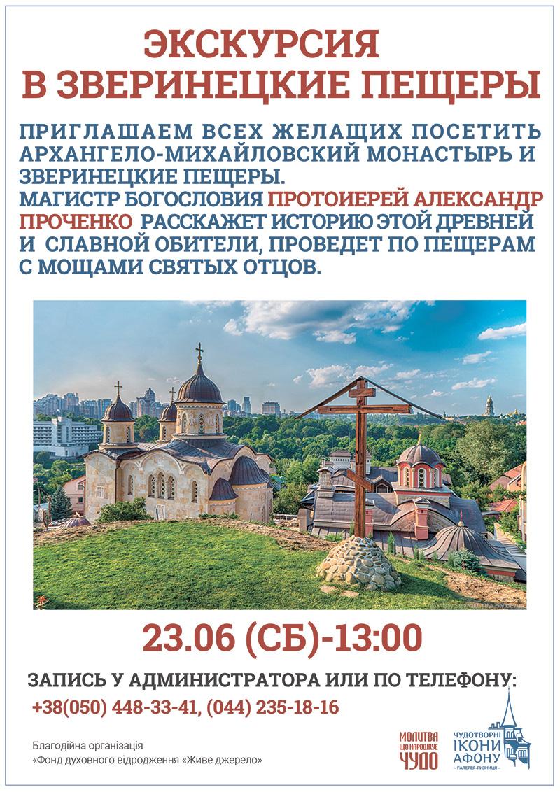 Киев бесплатная экскурсия Церковщина в июне