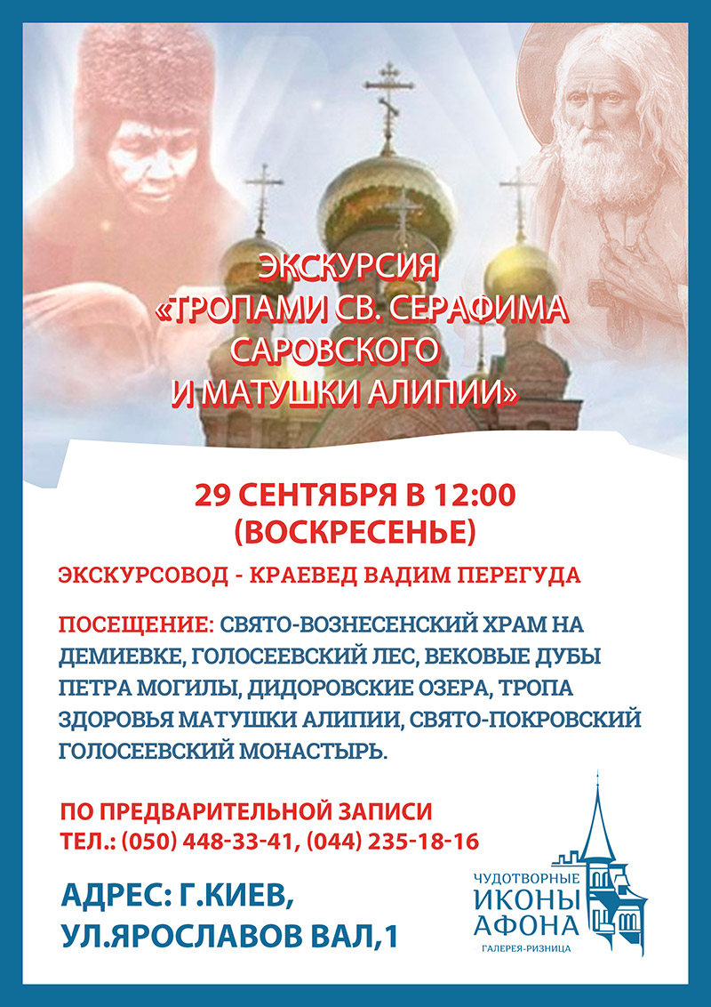 Духовная экскурсия в Киеве. Саровский, матушка Алипия
