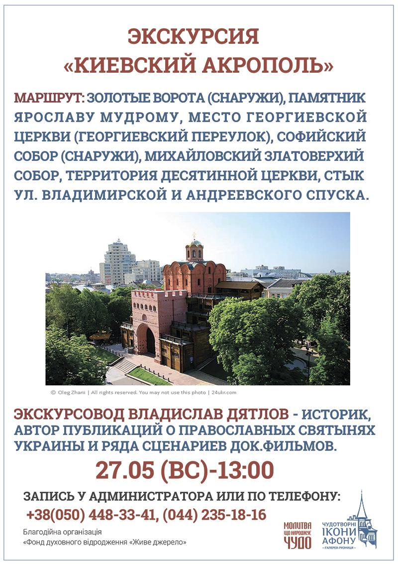 Экскурсия Киевский Акрополь, в мае