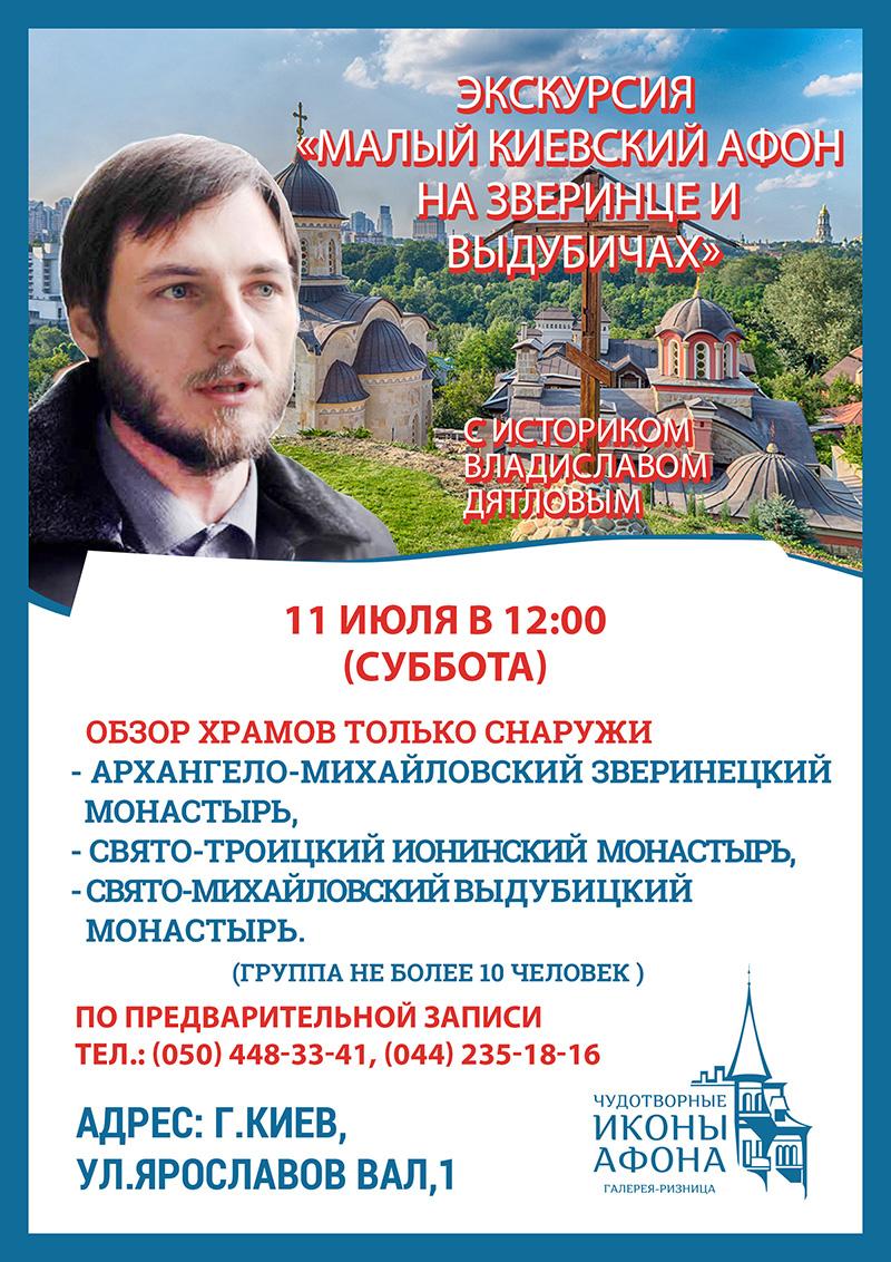 Экскурсия Малый Киевский Афон, июль