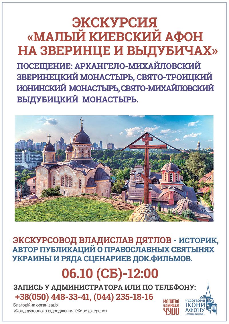 Экскурсия Малый Киевский Афон. экскурсия в октябре.