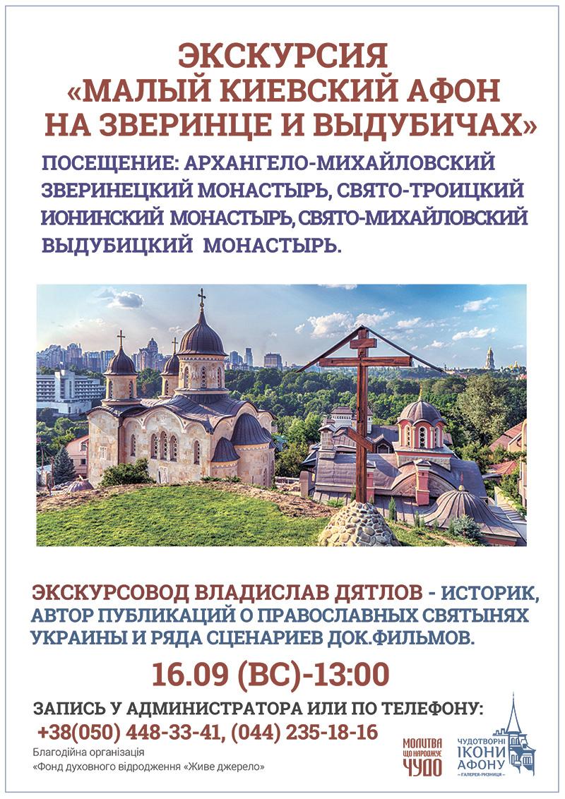 Экскурсия Малый Киевский Афон. Бесплатная экскурсия в сентябре.