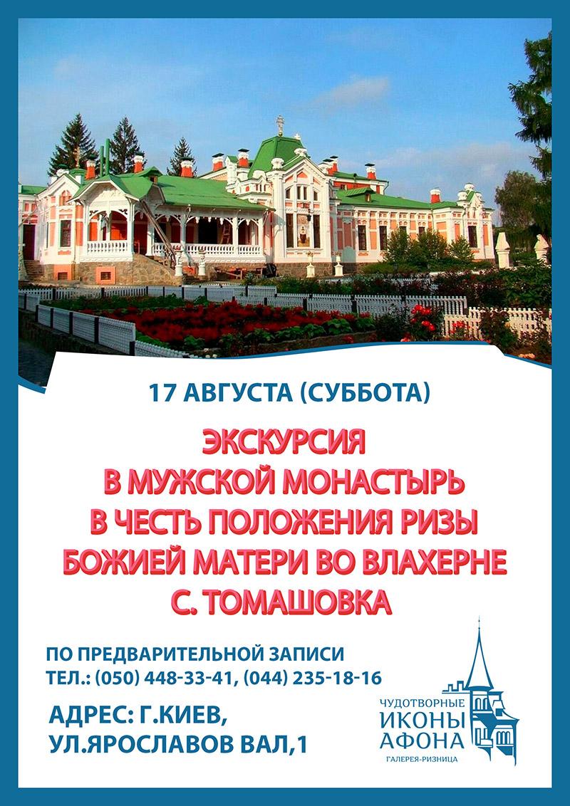 Экскурсия в мужской монастырь с. Томашевка