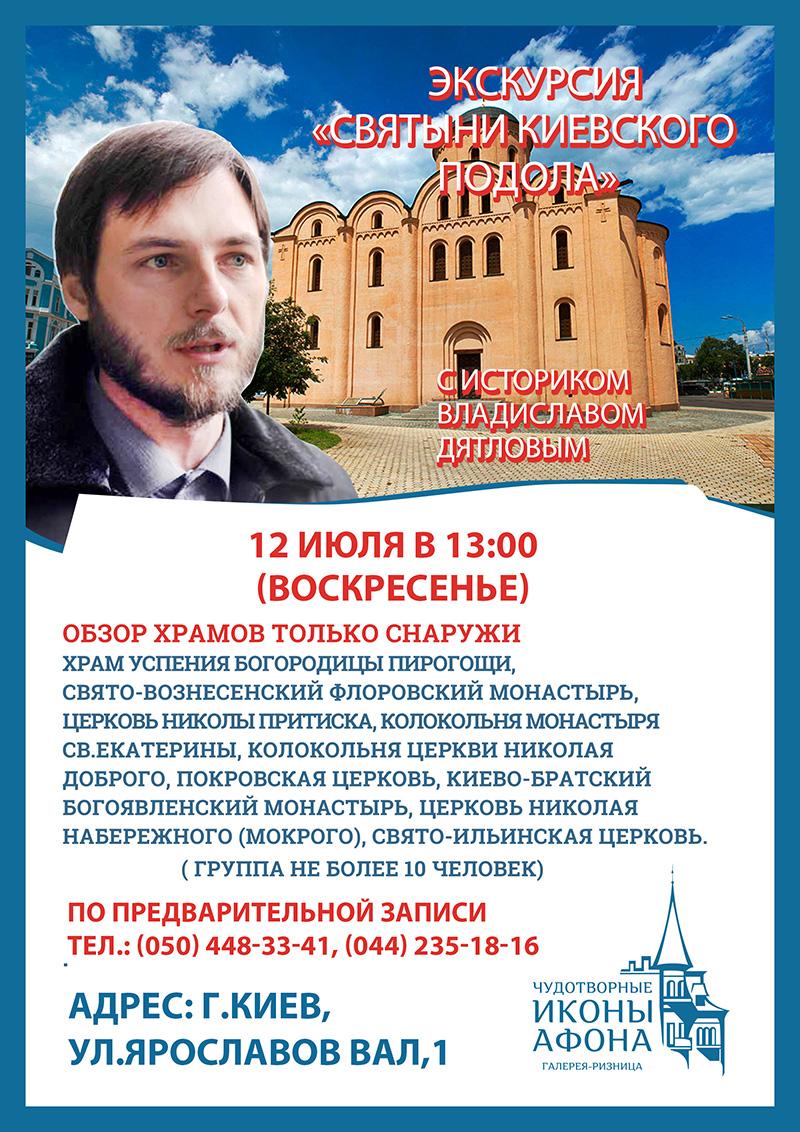 Экскурсия июль СВЯТЫНИ КИЕВСКОГО ПОДОЛА в Киеве