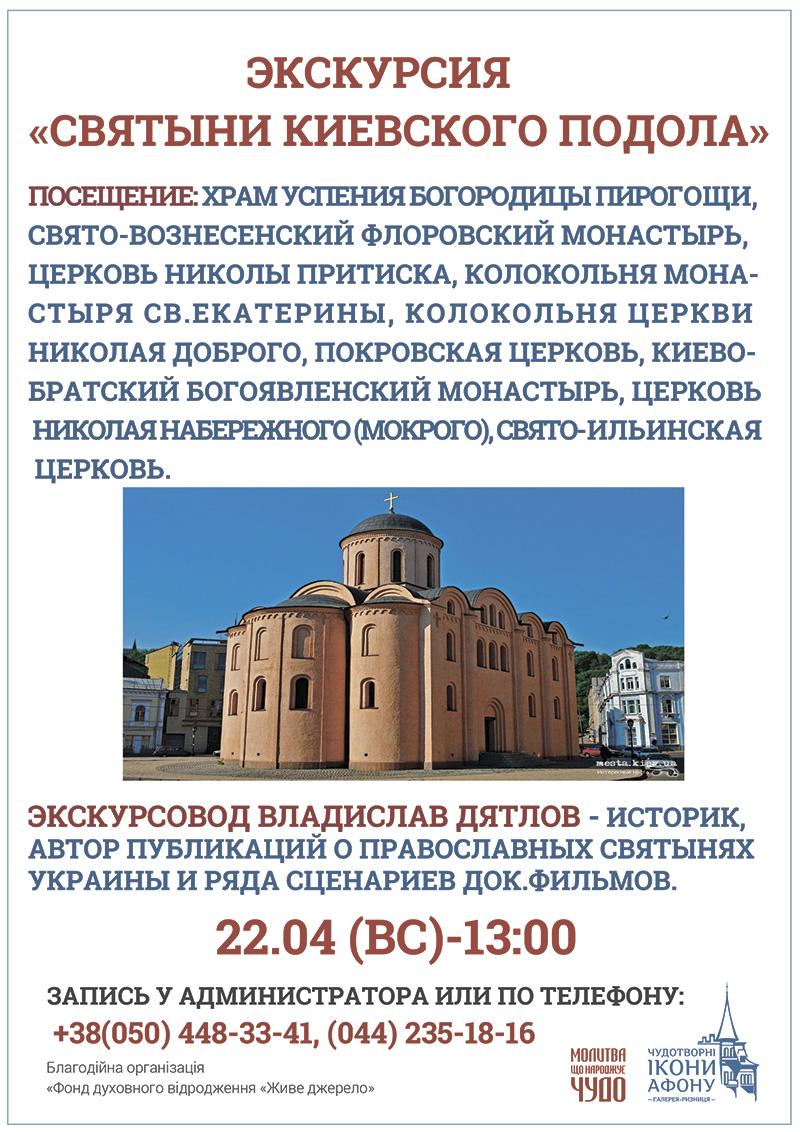 Экскурсия по православным святыням Киева Церкви и монастыри Подола