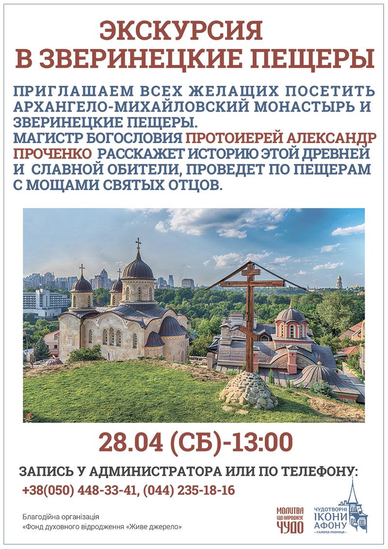 Экскурсия по православным святыням Киева Зверинецкие пещеры