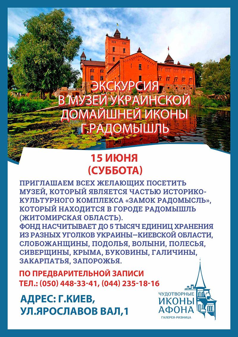 Экскурсия в музей украинской домашней иконы в июне