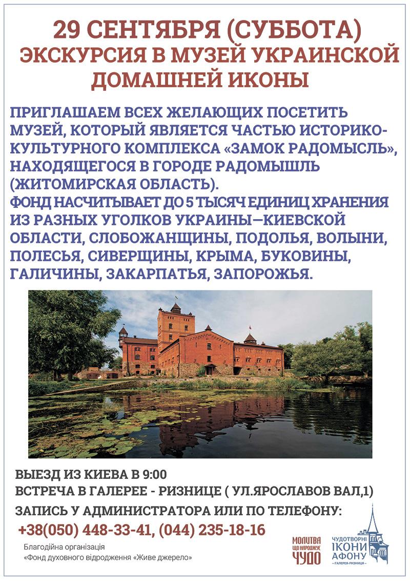 Экскурсия музей украинской домашней иконы. Бесплатная экскурсия в сентябре.