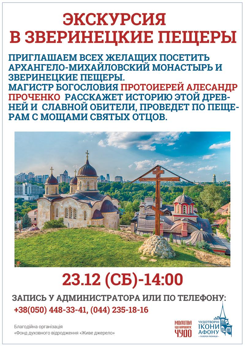 Экскурсия со священником Посещение Зверинецких пещер, Киев