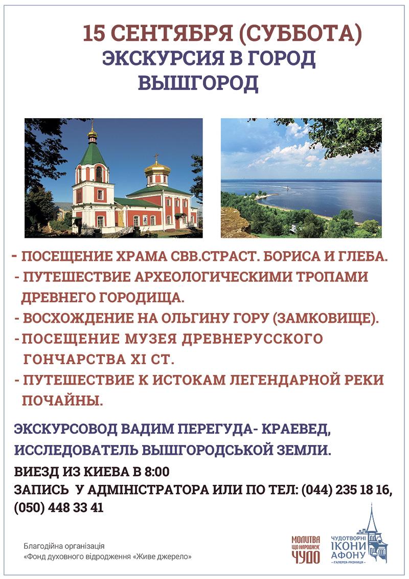 Экскурсия в Вышгород, храмы. Бесплатная экскурсия в сентябре.