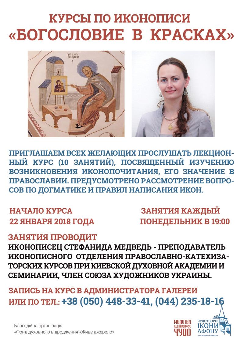Курсы иконописи Киев. Богословие в красках