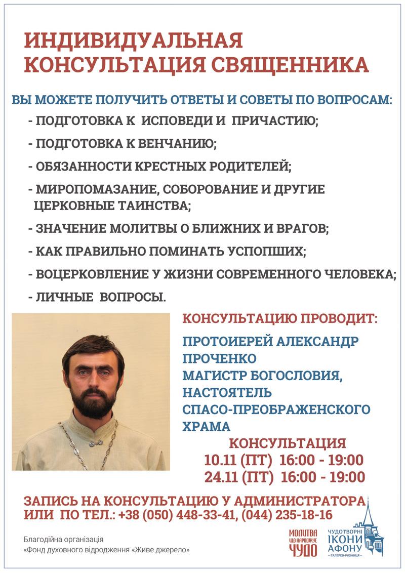 Индивидуальная консультация священника Киев бесплатно