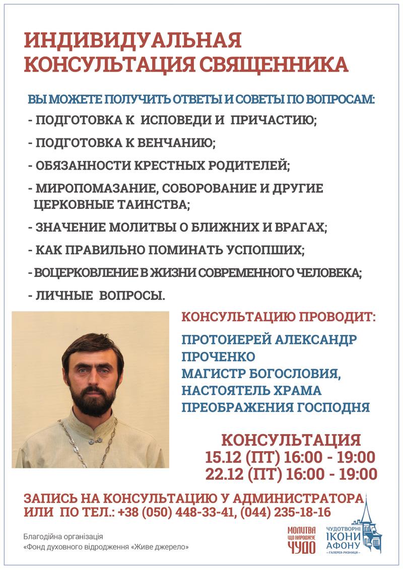 Индивидуальная консультация священника в Киеве