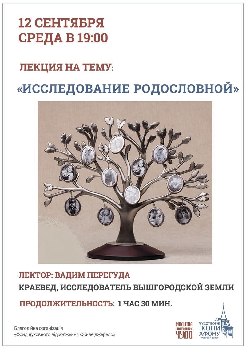Исследование родословной, Киев. Лекция Какие есть родословные