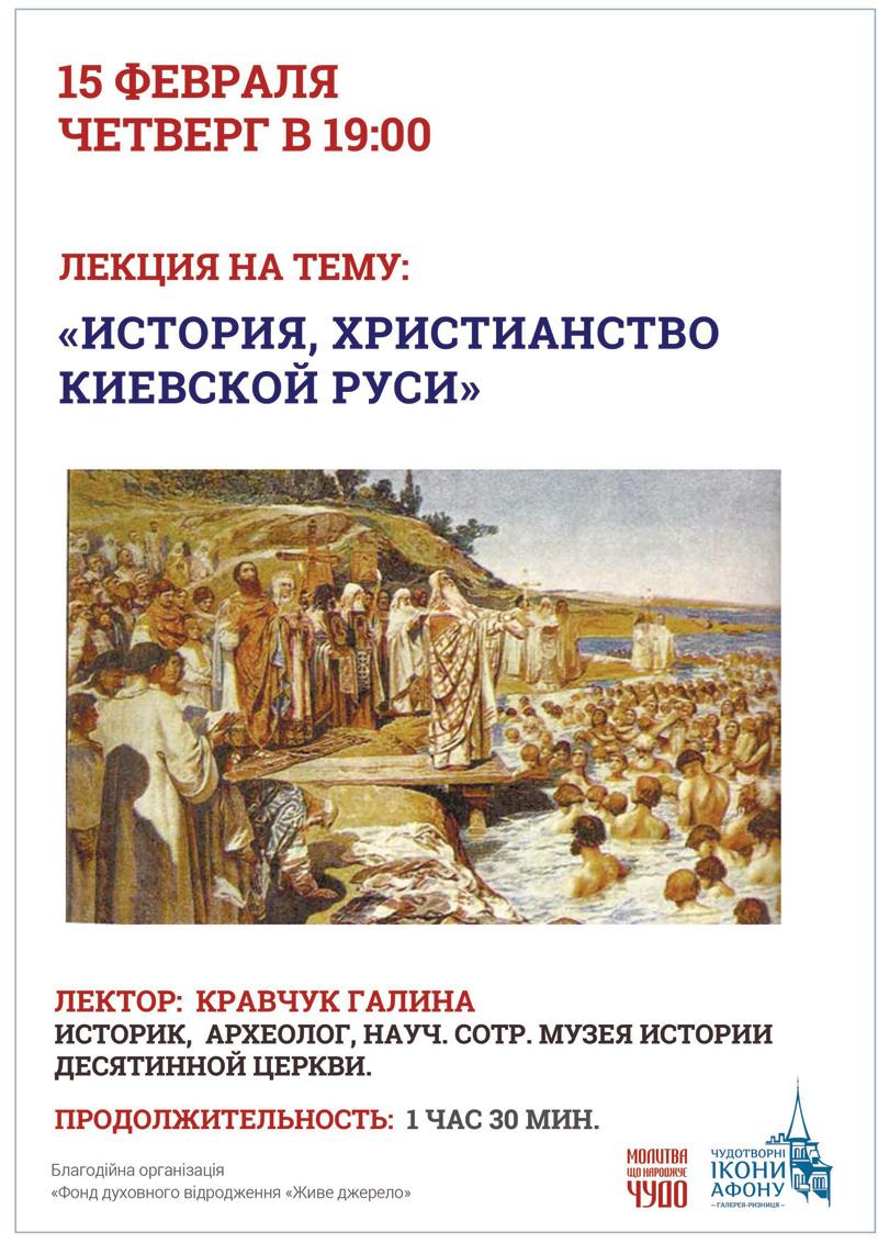 История, христианство Киевской Руси, лекция в Киеве