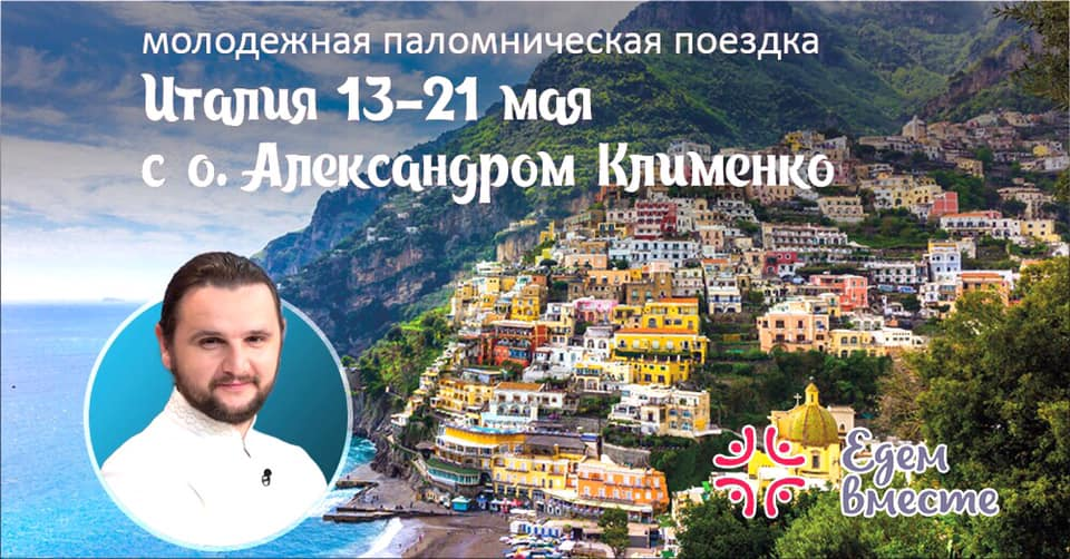 Паломничество по святым местам в Италию с Александром Клименко. Экскурсии