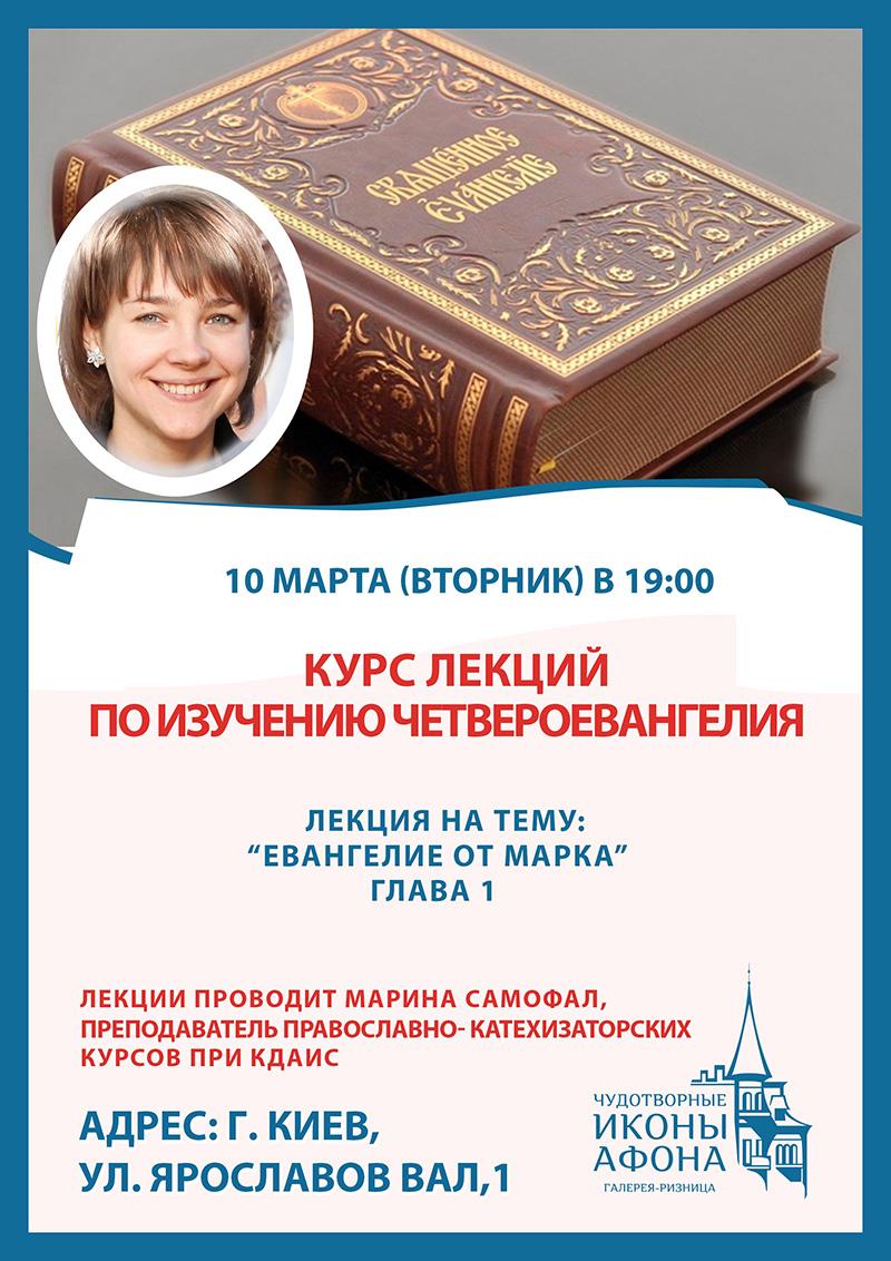 Изучение Евангелия в Киеве. Курсы в галерее ризнице