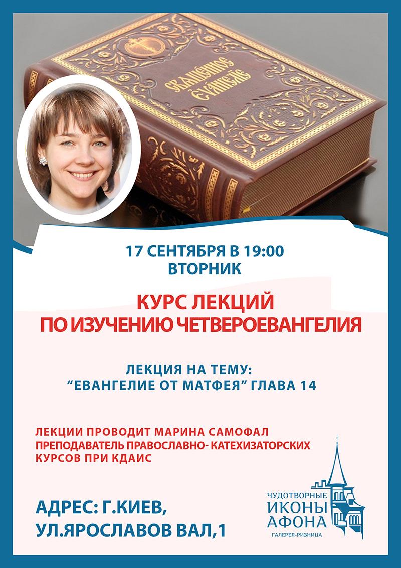 Курс лекций по изучению Четвероевангелия в Киеве