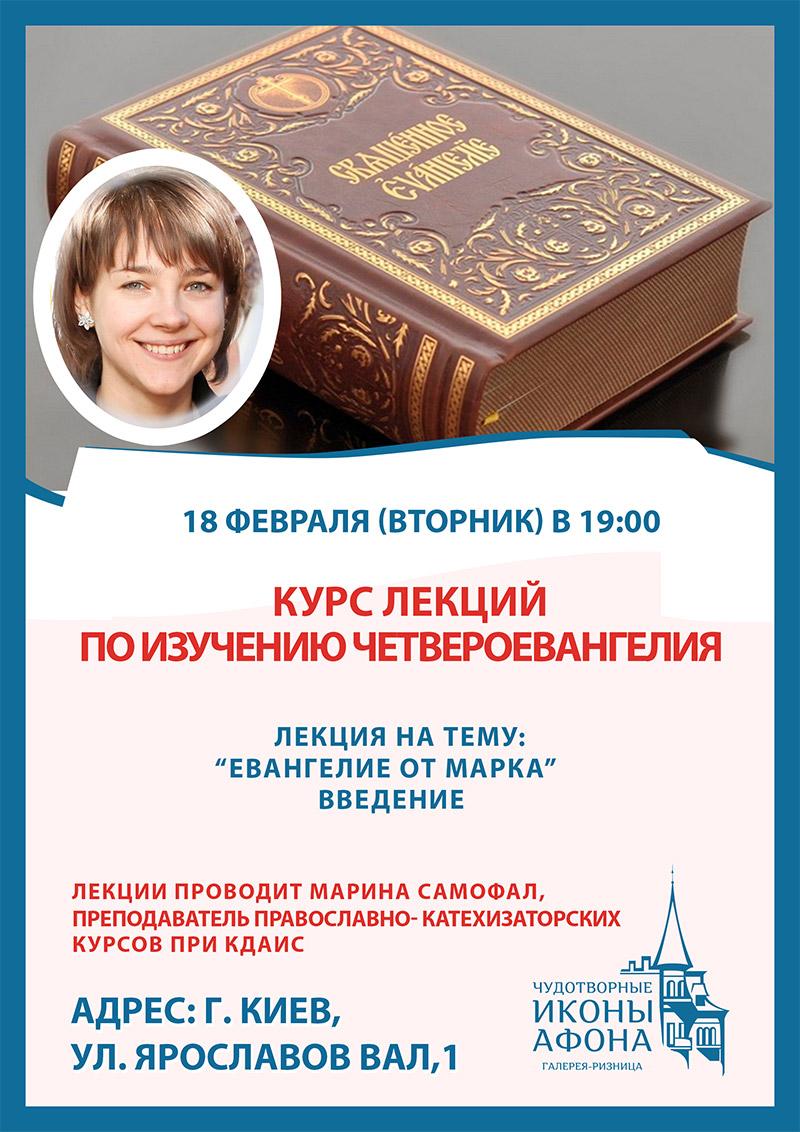 Изучение Евангелия, занятия в Киеве. Евангелие от Марка