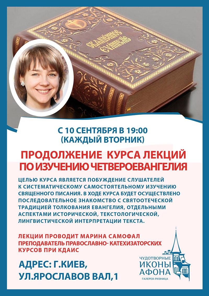 Изучение Священного Писания, Евангелия. Лекции в Киеве