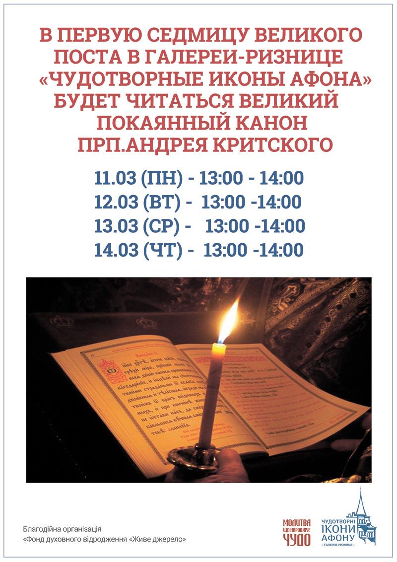 Киев, чтение Великого Покаянного Канона Преподобного Андрея Критского