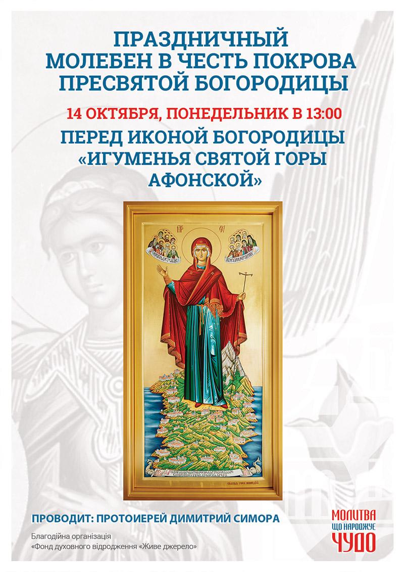 Покрова Пресвятой Богородицы. Праздничный молебен в Киеве
