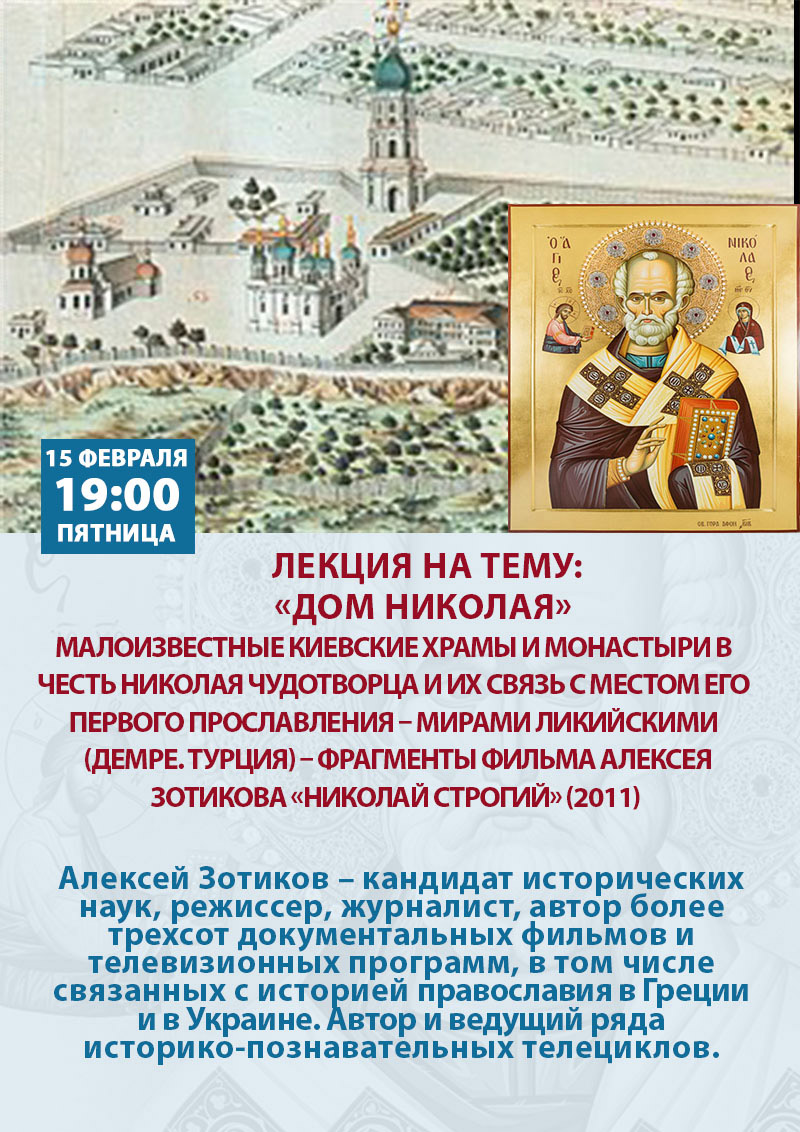 Малоизвестные киевские храмы и монастыри в честь Николая Чудотворца