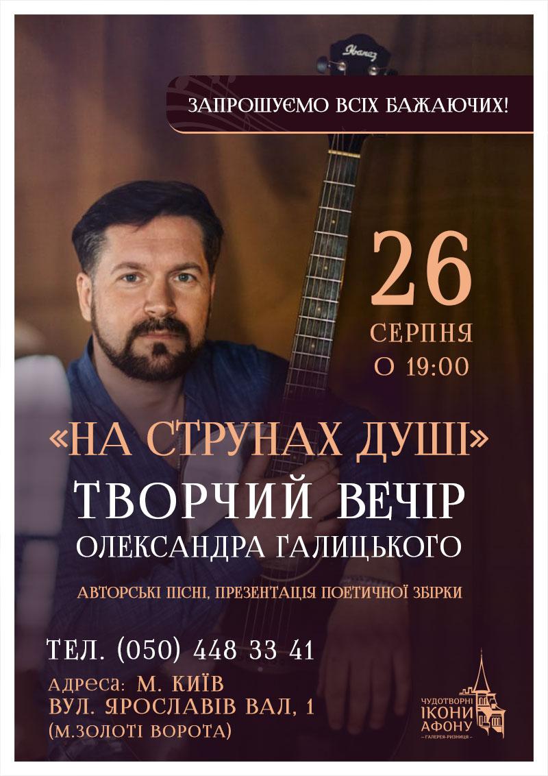 Концерт, творческий вечер Киев. Александр Галицкий