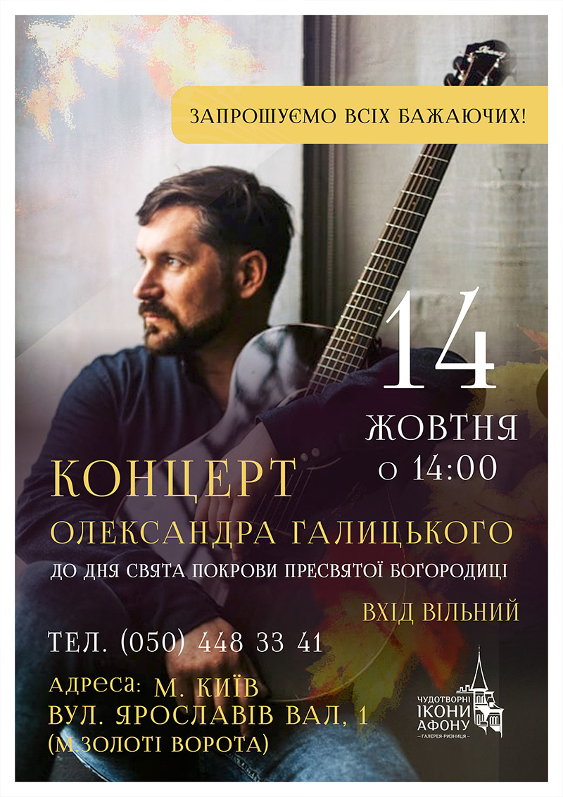 Концерт в Киеве ко дню праздника Покрова Пресвятой Богородицы