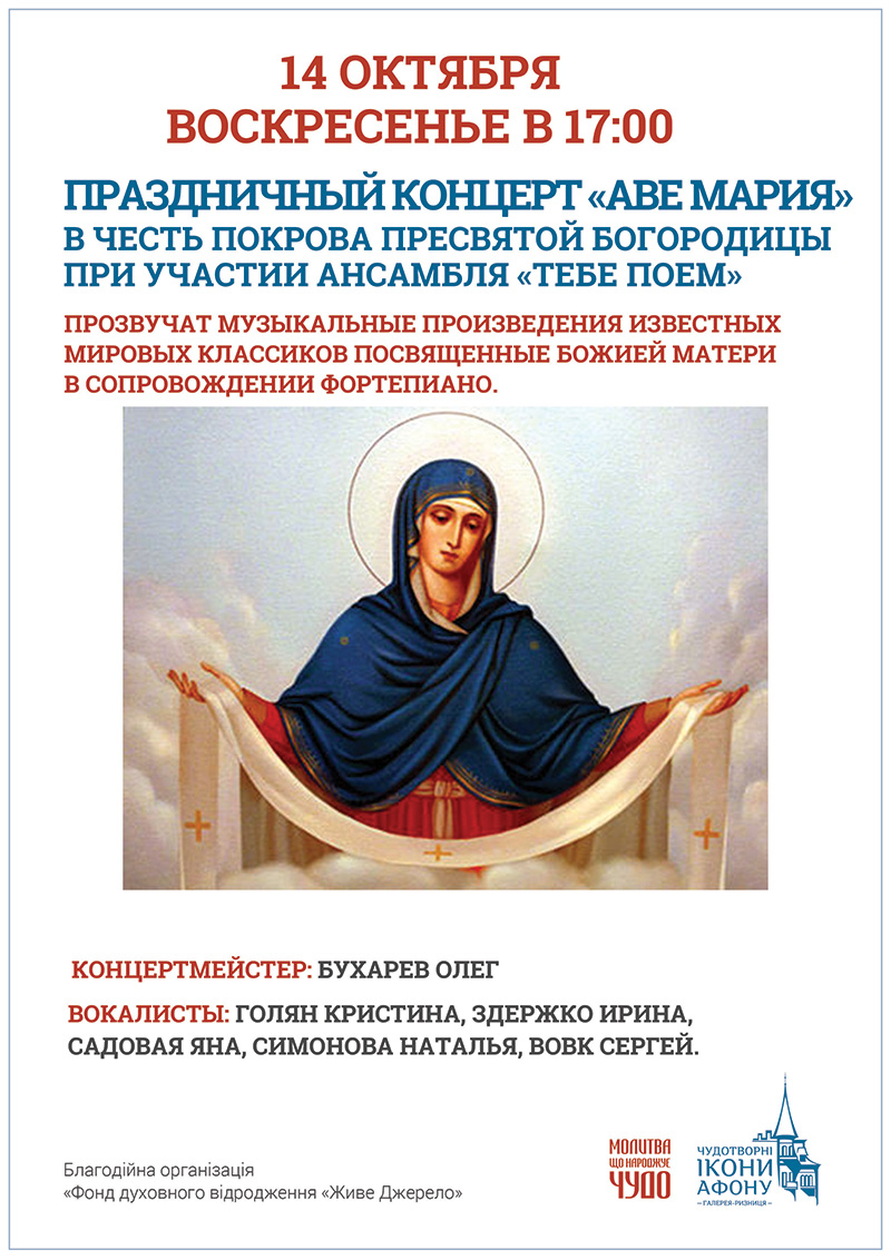 Покрова Пресвятой Богородицы Киев, праздничный концерт