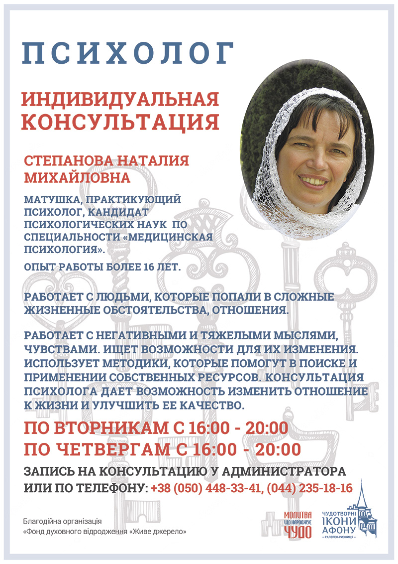 Киев Индивидуальная консультация православного психолог