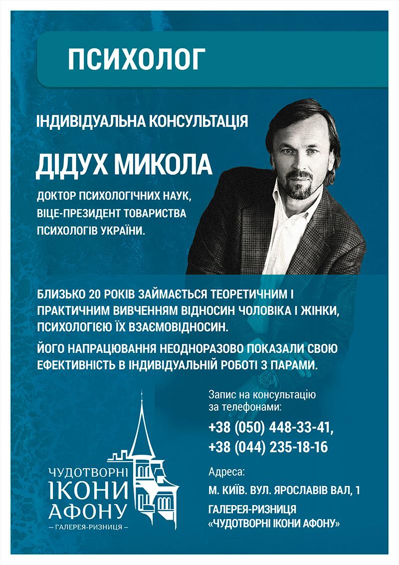 Индивидуальная консультация православного психолога Киев, психолог Мыкола Дидух