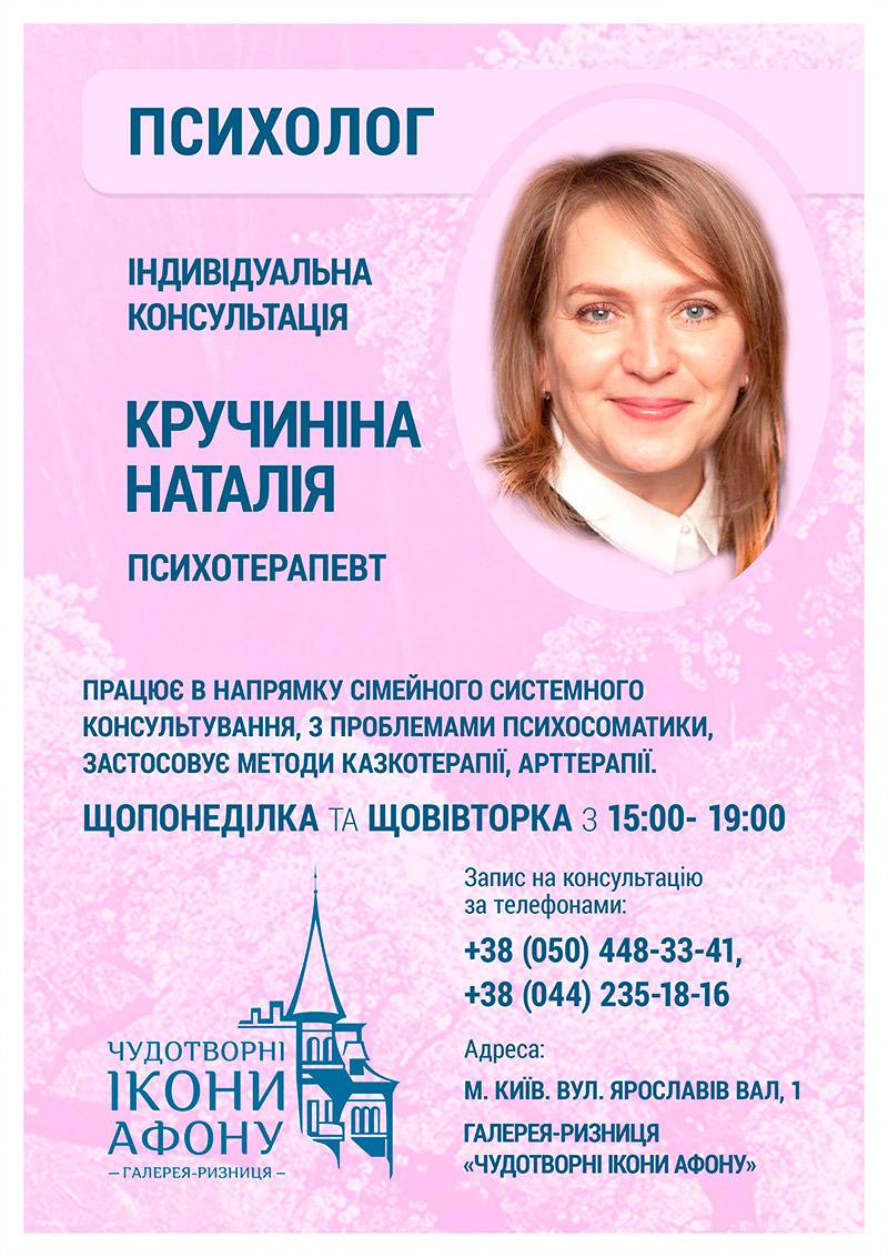Индивидуальная консультация православного психолога Киев, психолог Наталья Кручинина