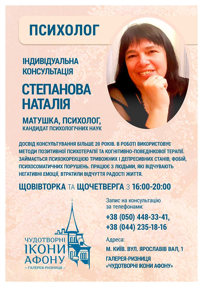 Индивидуальная консультация православного психолога Киев, матушка Наталья Степанова
