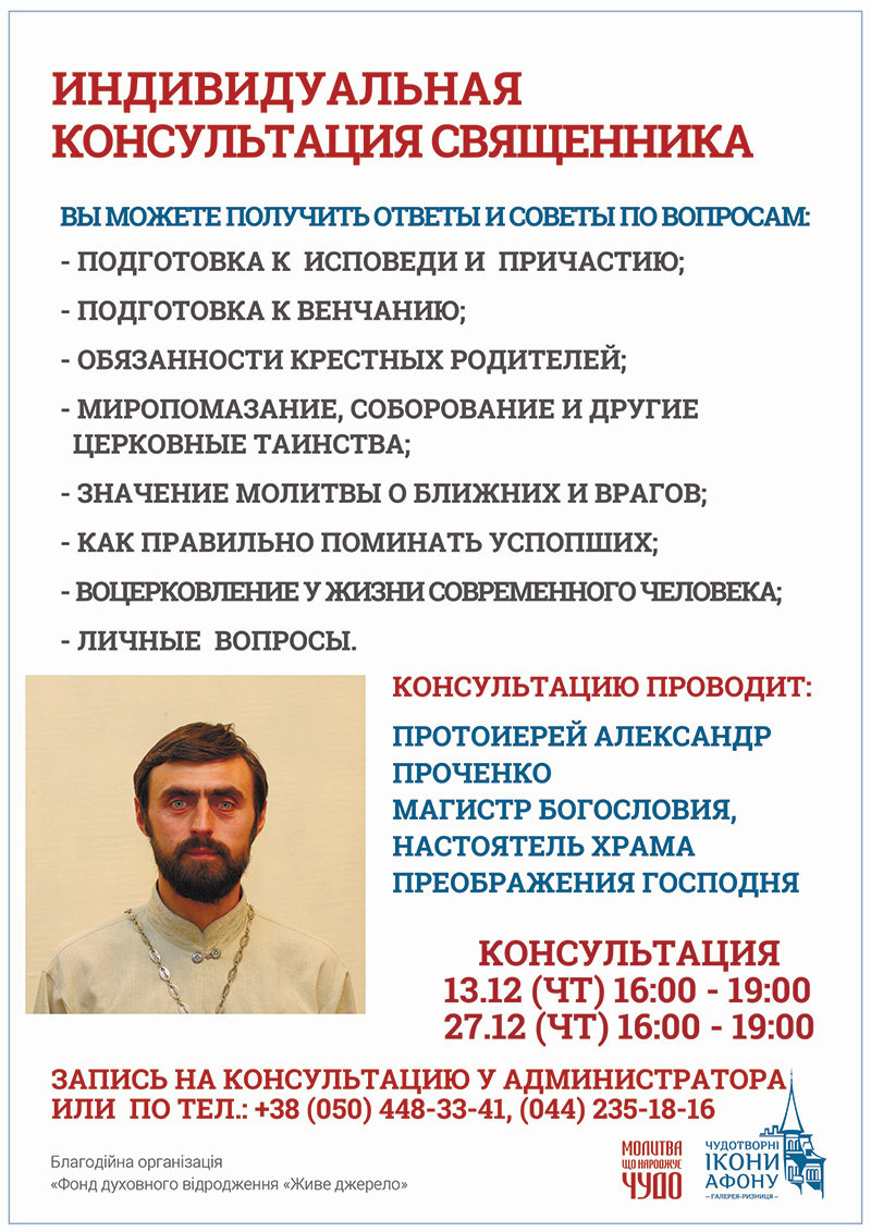Индивидуальная консультация православного священника в Киеве