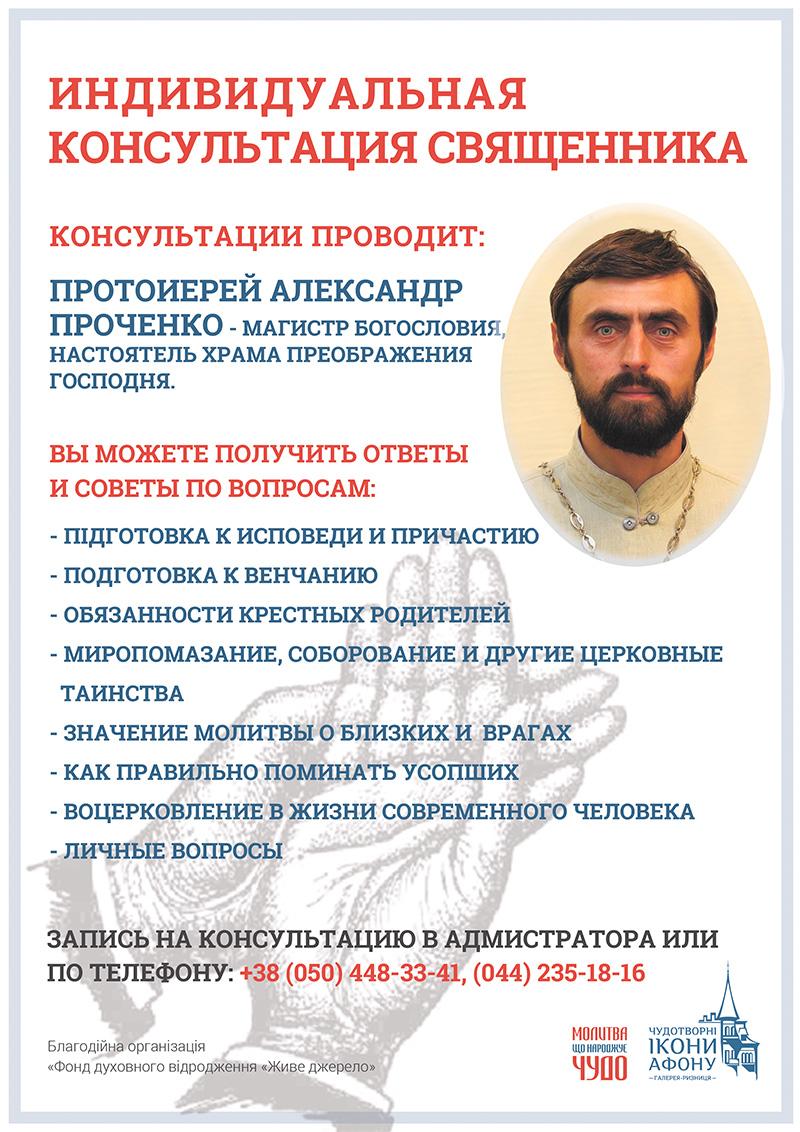Индивидуальная консультация священника в Киеве. Православие
