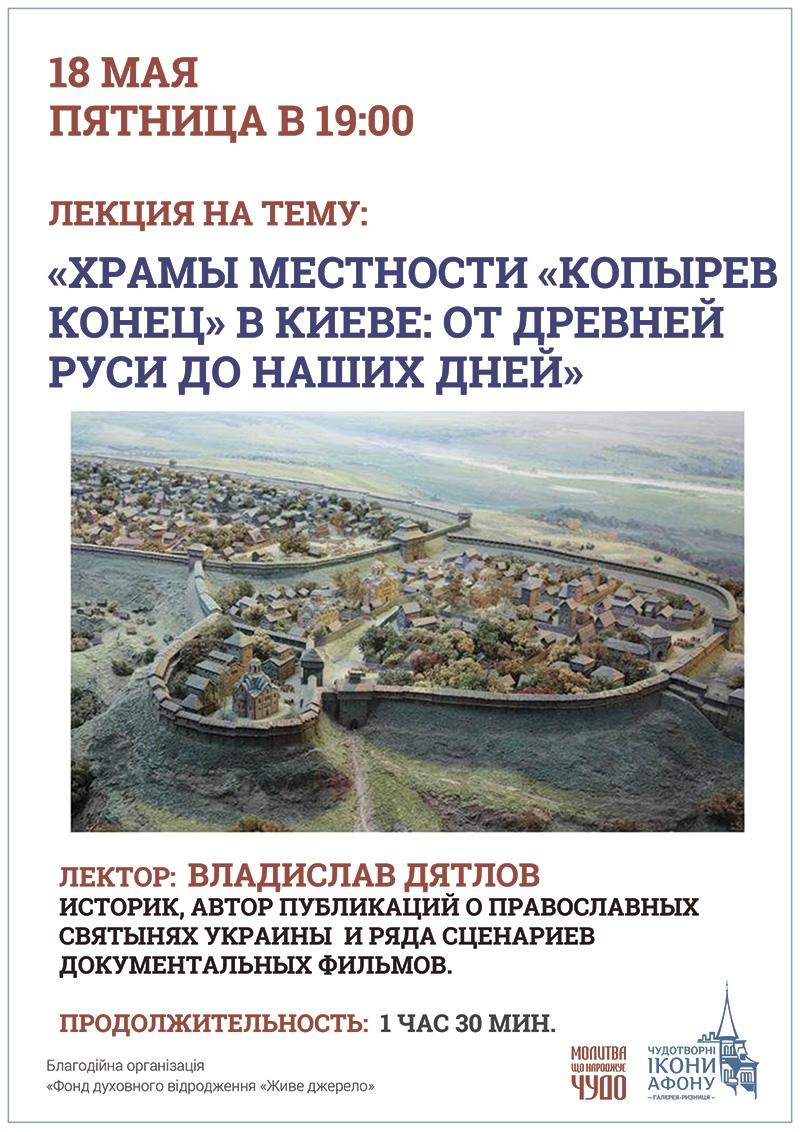 Копырев конец, в Киеве. История от Древней Руси до наших дней