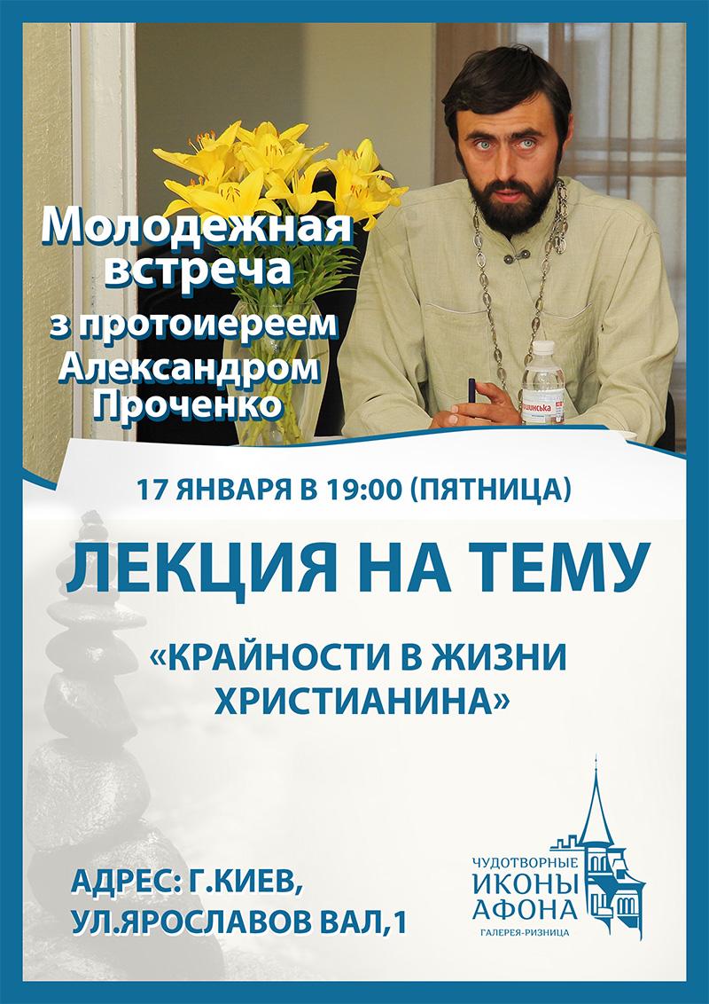 Крайности в жизни христианина. Молодежная встреча в Киеве
