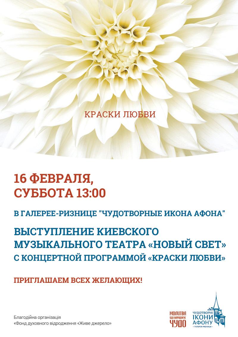 Концерт Краски Любви. Выступление Киевского музыкального театра Новый Свет
