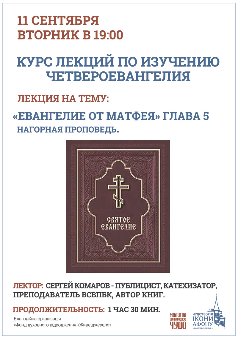 Курс лекций по изучению Четвероевангелия в Киеве. Евангелие от Матфея. Нагорная проповедь
