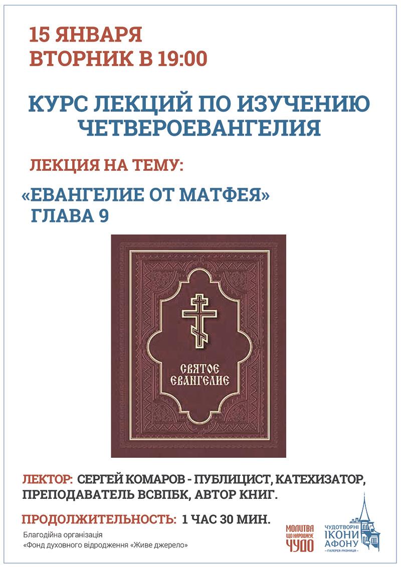Евангелие от Матфея. Изучение Евангелия в Киеве
