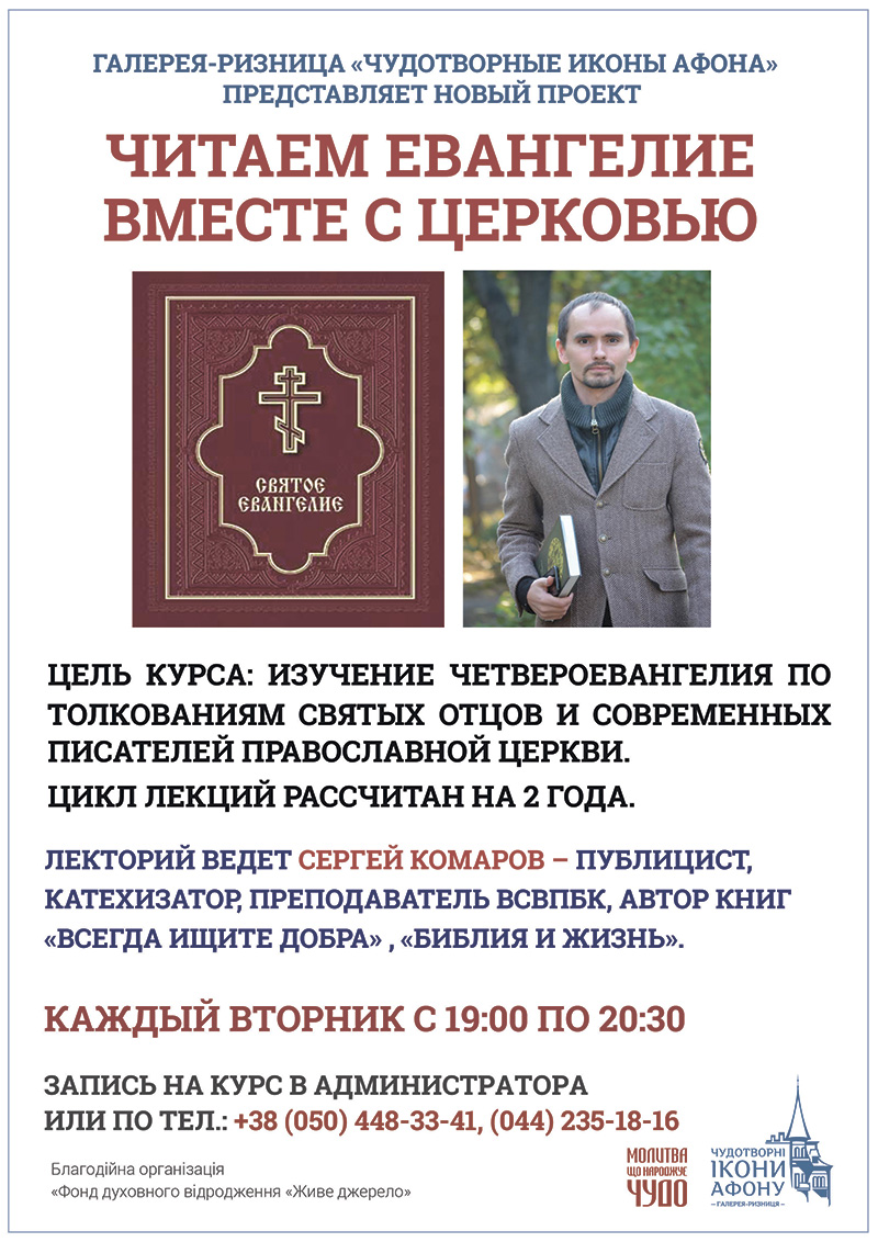Курсы изучение Евангелие Киев. Читаем Евангелие вместе с церковью.