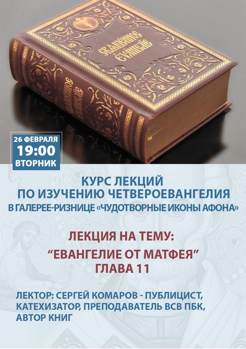Изучение Евангелия в Киеве. Лекция Евангелие от Матфея