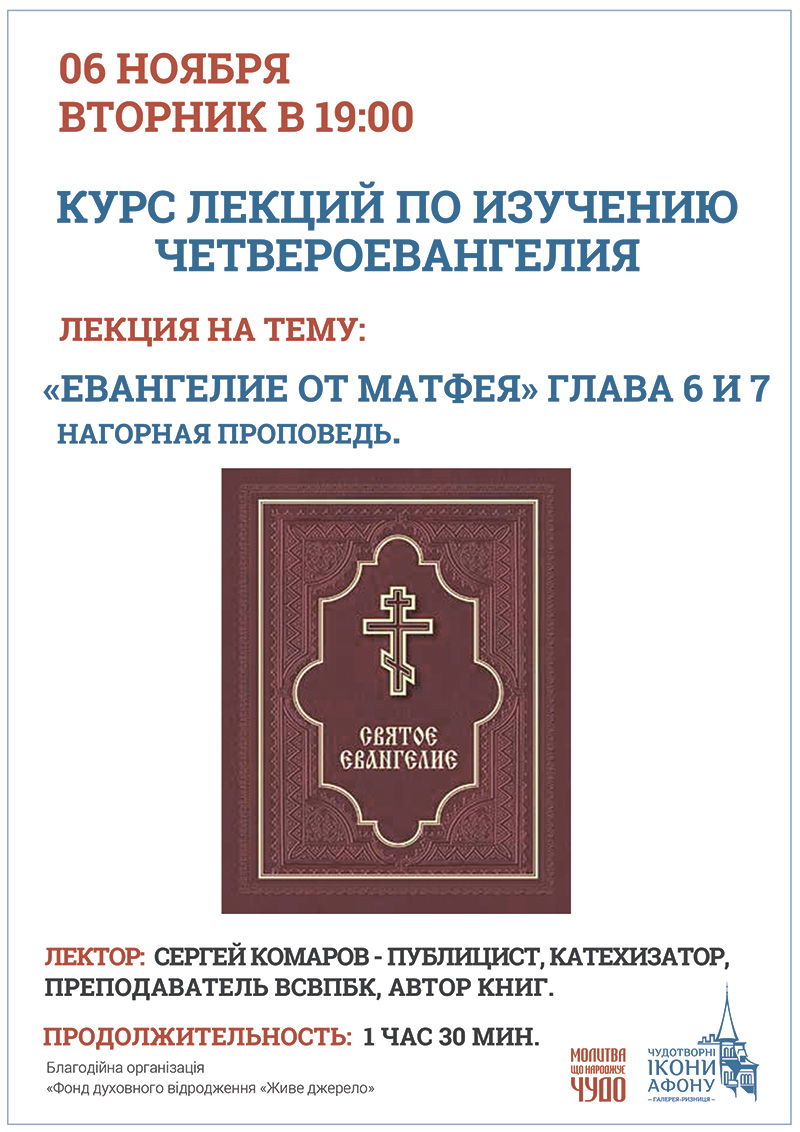 Лекции, изучение евангелия в Киеве. Евангелие от Матфея