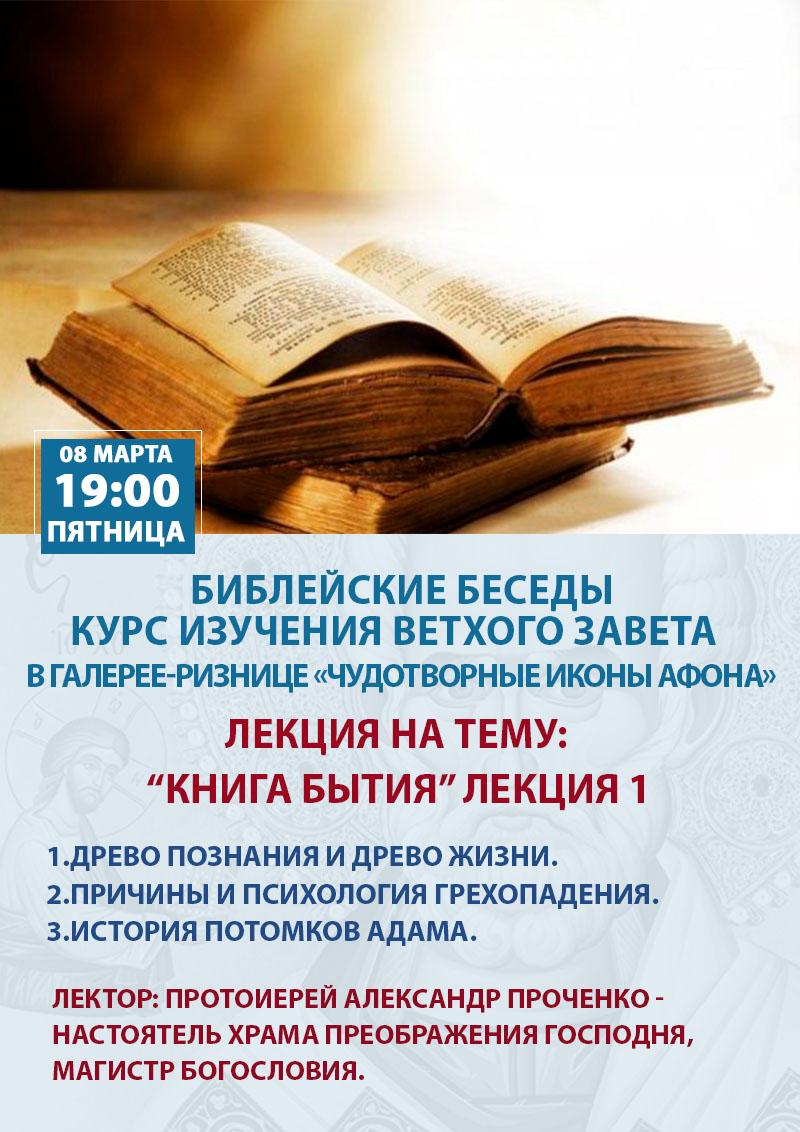 Библейские беседы. Курс изучения Старого Завета, лекции в Киеве